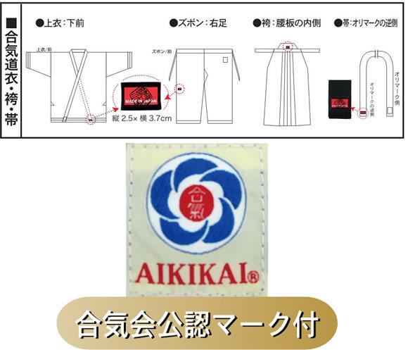 黒・紺テトロン合気道袴 (IA-2003-2004)