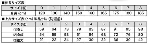 ストレッチフルコン晒空手衣 上衣(K-471)