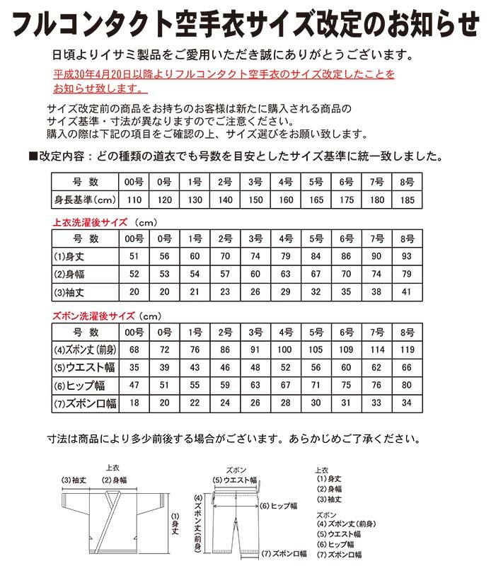 入門用フルコンタクト晒空手衣(上下帯付)(K-25)
