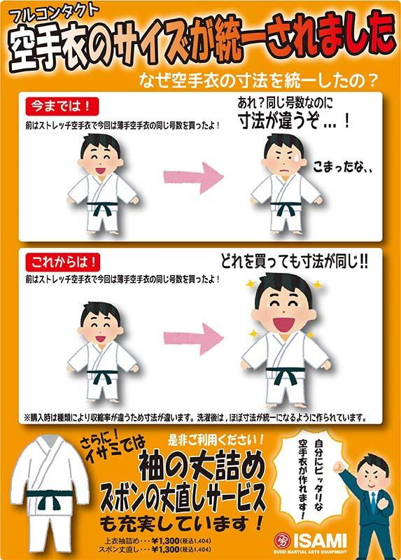 ビギナー用TCフルコンタクト晒空手衣(上下帯付)(VTC-1)