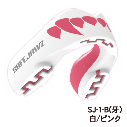 エクストロマウスピース(ケース付き)大人用 牙 白/ピンク