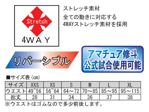 修斗リバーシブル スパッツ(SHO-2) XXS・XS