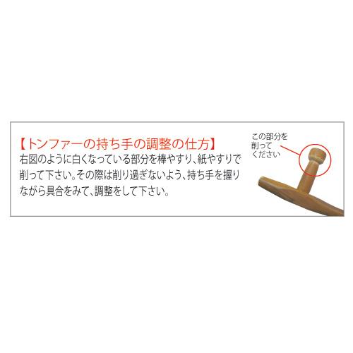 沖縄丸型トンファー(1組)(LTF-1R)