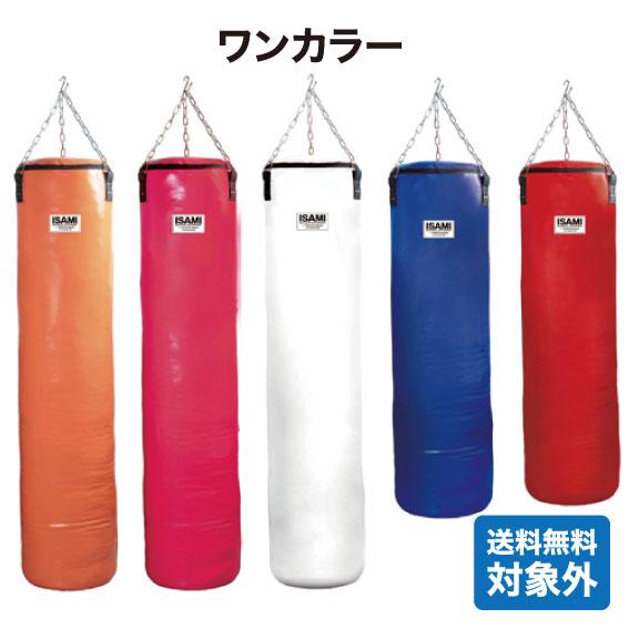 カラーオーダーサンドバッグ(ワンカラー180cm)