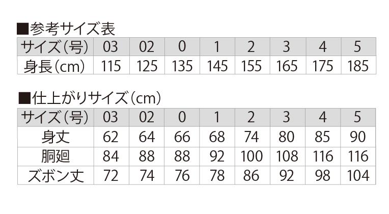 葛城空手衣〈伝統派〉初心者用(K-125)