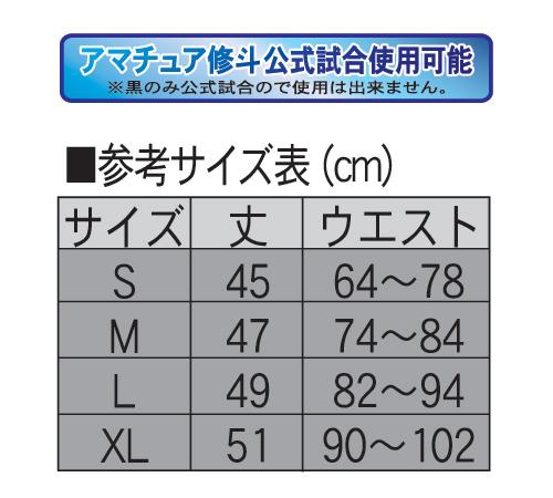 修斗ファイティングパンツ(SHO-5)