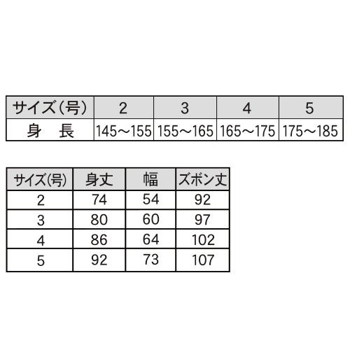 柔道衣(上下帯付)