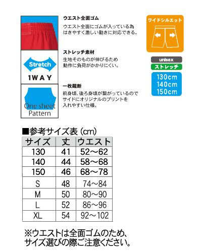 ウエストゴム ワイドバトルパンツS(IB-22) 黒・白 130〜150