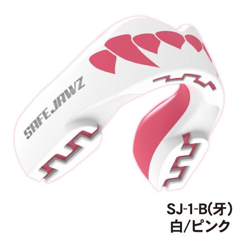 エクストロマウスピース(ケース付き)少年用 牙 白/ピンク