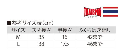 タイサマイ レガース(BX-41)