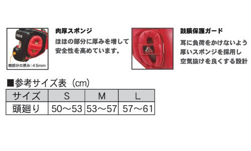 ボクサーヘッドガード(IBX-280)