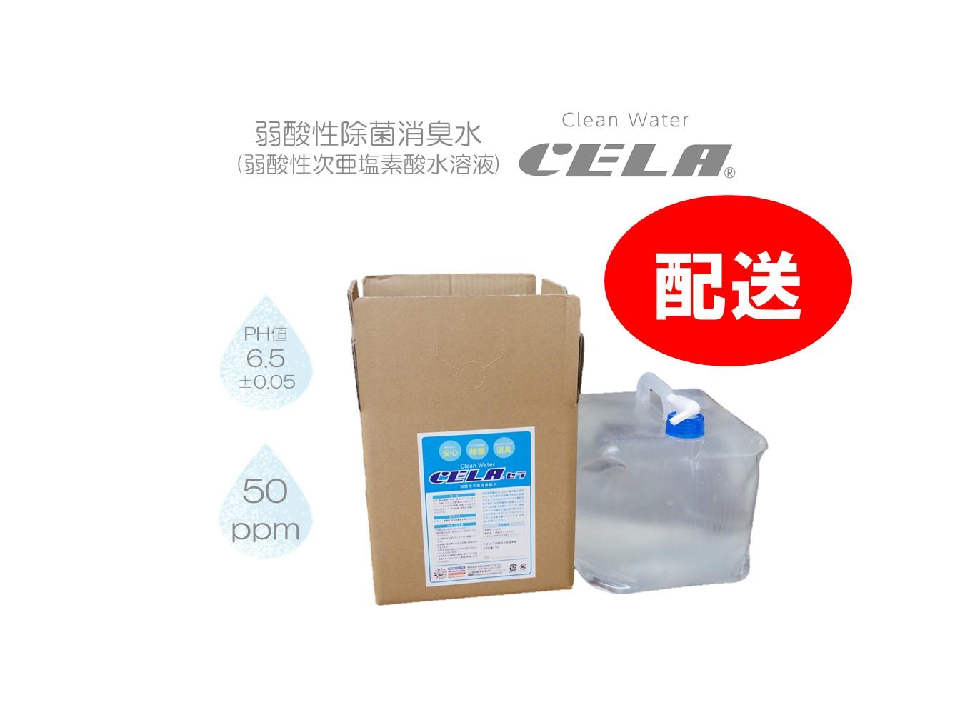 【配送注文分】 弱酸性除菌消臭水(CELA)