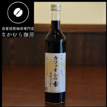 【なかむら珈房】カフェオレの素 濃縮コーヒー