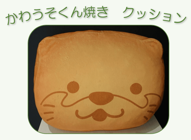 【和〜なごみ〜】かわうそくん焼きクッション