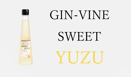 Gin-Vineジンビネ飲む酢3本セット 【配送日:ご注文より7日後以降】