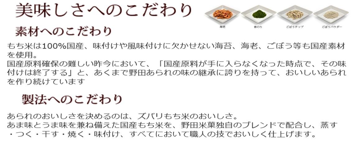 野田米菓 12種詰め合わせギフトセット   【配送日:ご注文より7日後以降】