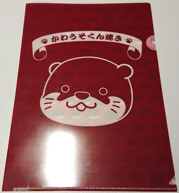 【和〜なごみ〜】伊勢かわうそくん焼きクリアファイル(A4サイズ1枚)
