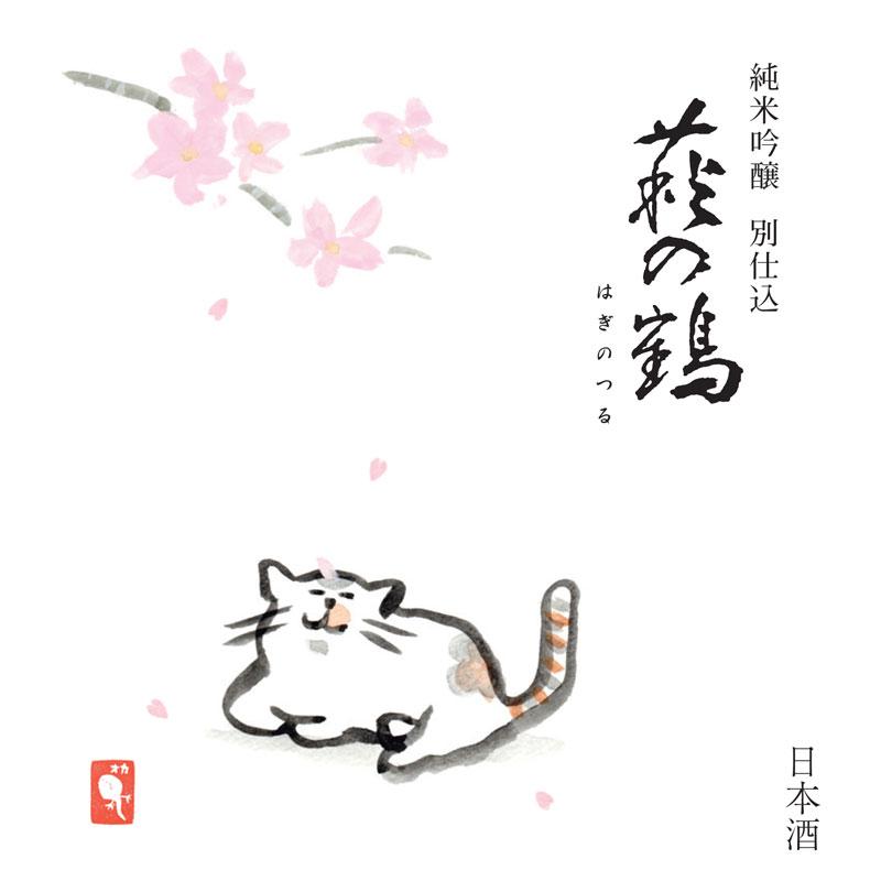 萩の鶴 さくら猫 純米吟醸 別仕込 1回火入れ 720ml