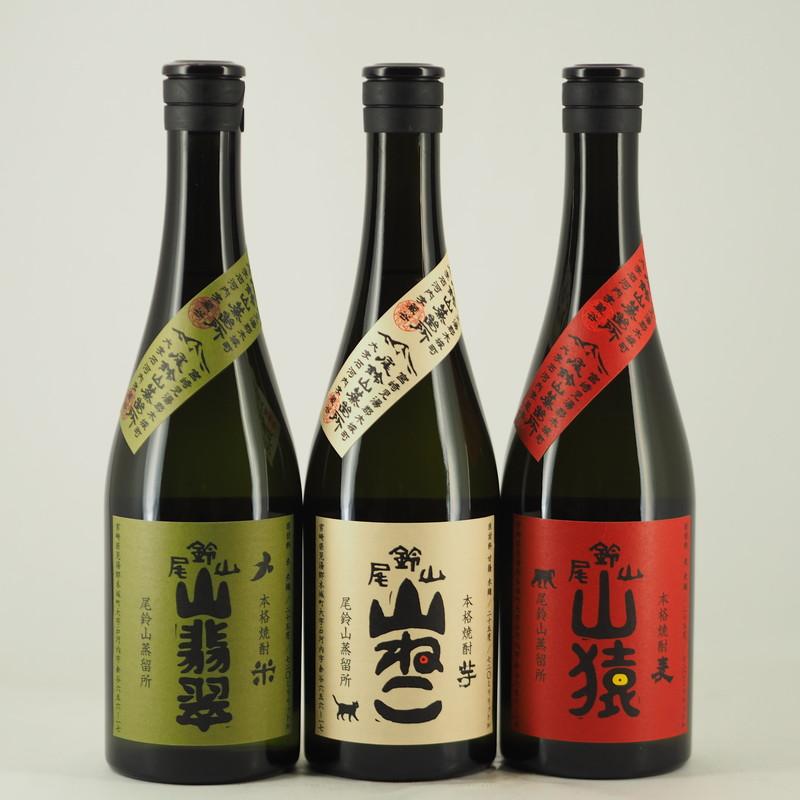 【ギフトBOX入り】尾鈴山蒸留所 焼酎飲み比べ 3本セット 《家飲み・贈答用》