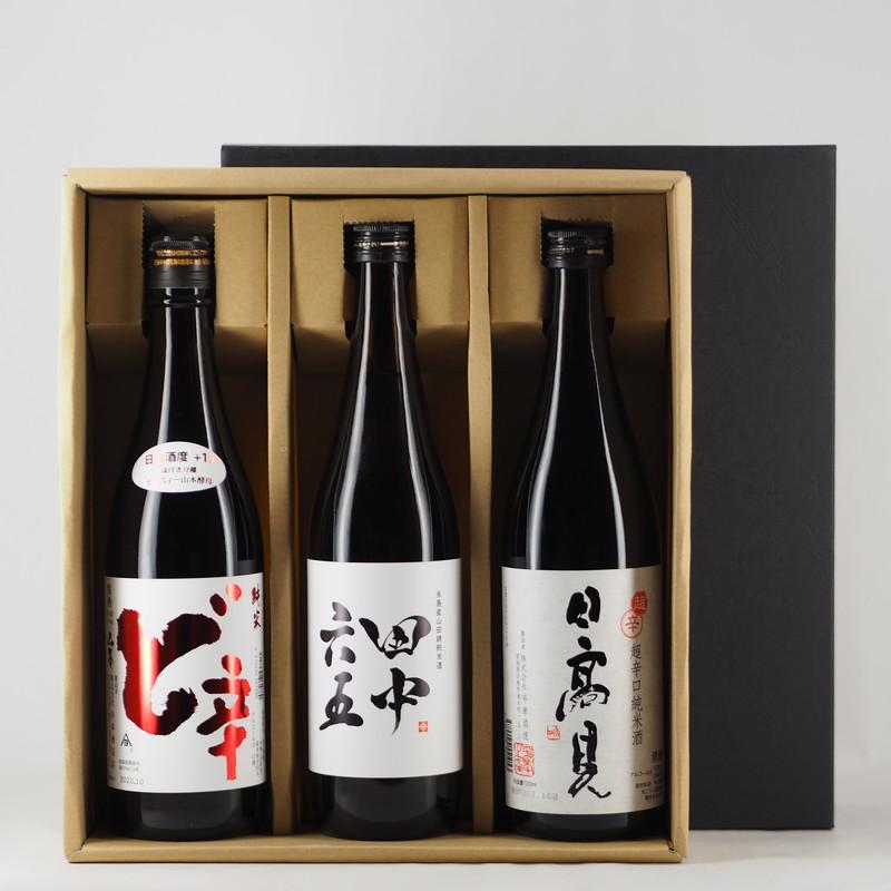 【ギフトBOX・父の日熨斗付き】日本酒 辛口純米酒 飲み比べ 3本セット