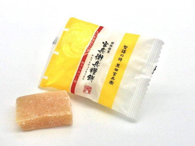 官兵衛 兵糧餅(柚子) 10個入