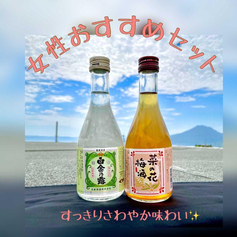 【お試し商品】白金乃露&菜の花梅酒