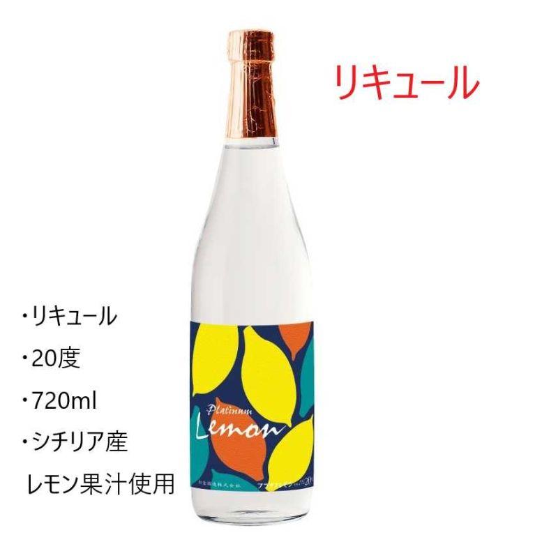 プラチナレモン 720ml