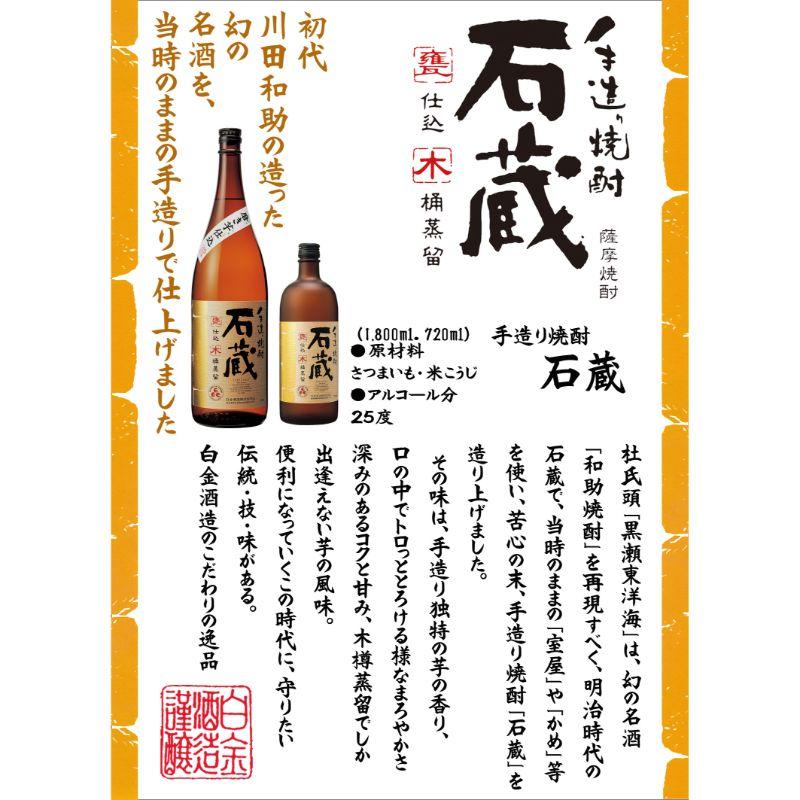 手造り焼酎 石蔵 白麹仕込み(箱入り) 1800ml