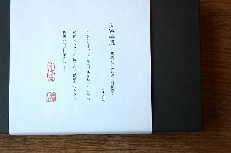 薬膳黒豚しゃぶ 美容美肌鍋  (2人前)