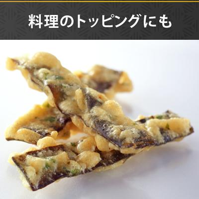 【季節限定】こぶてん 塩レモン味(国産昆布の天ぷらスナック)