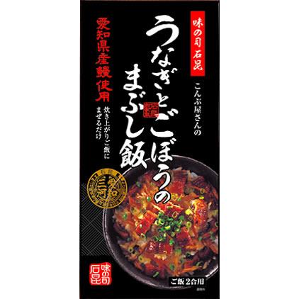 うなぎとごぼうのまぶし飯(2合用)