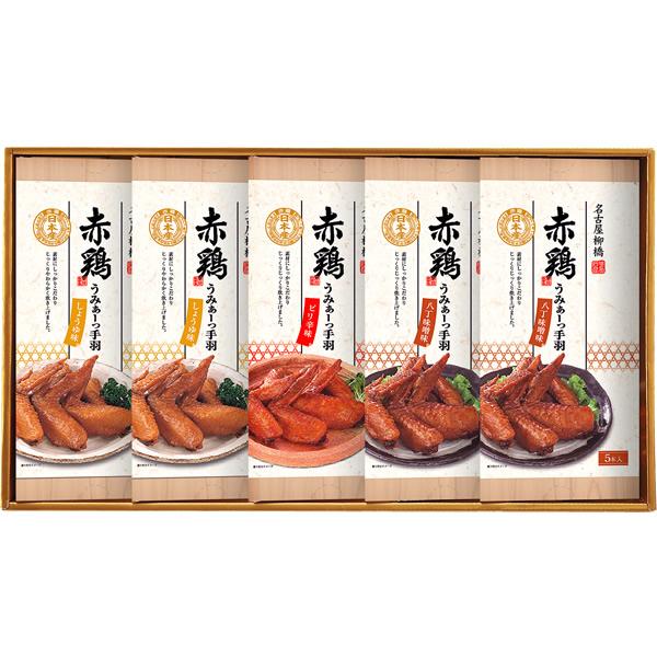 赤鶏のうみぁーっ手羽(5箱詰合せ)MOL-5S(しょうゆ味、八丁味噌味、ピリ辛味)