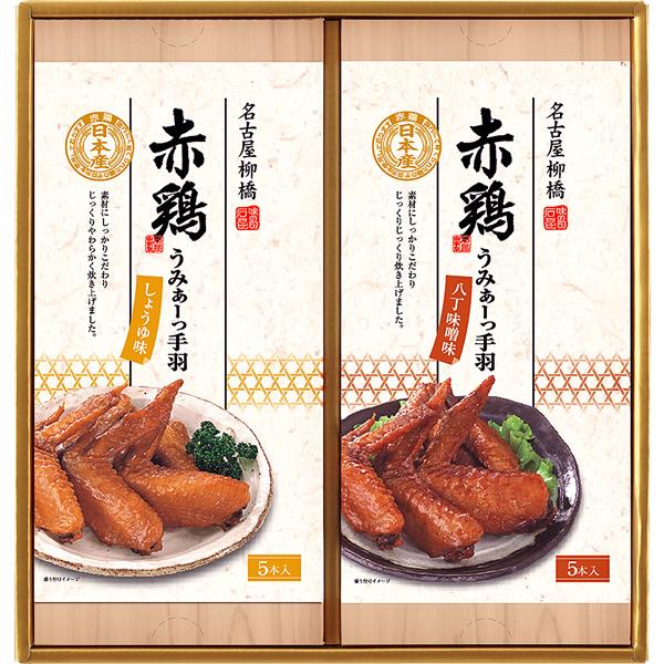 赤鶏のうみぁーっ手羽(2箱詰合せ)MOL-2S(しょうゆ味、八丁みそ味)