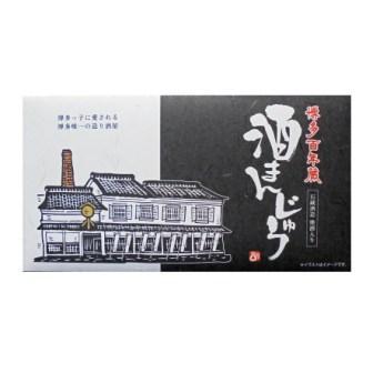 博多百年蔵 酒まんじゅう (8個入り)