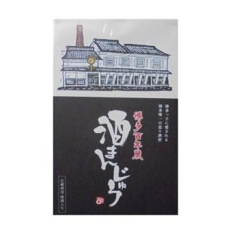 博多百年蔵 酒まんじゅう (15個入り)
