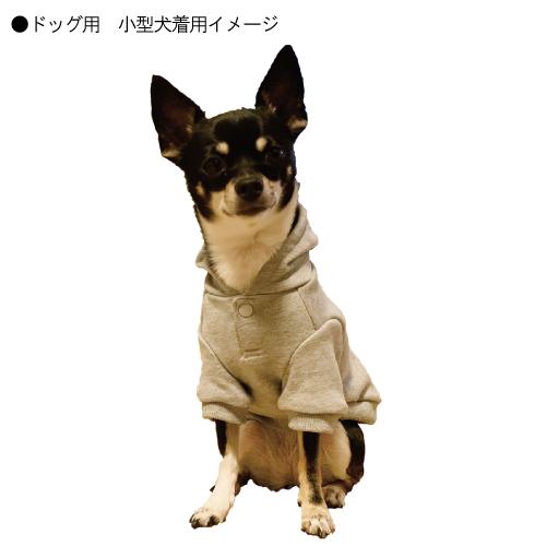 ドッグパーカー〈小型犬〉