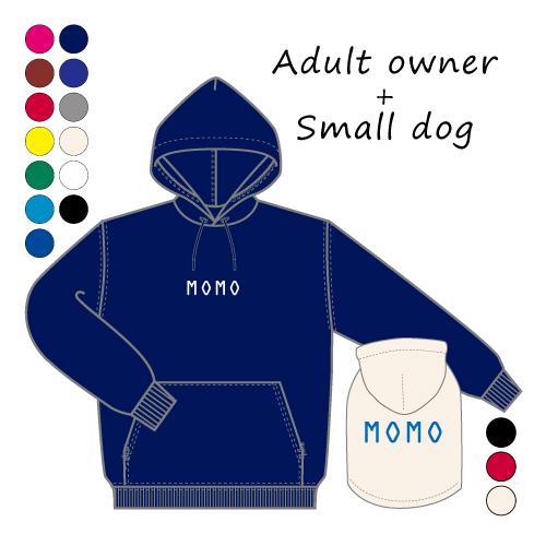 ペアパーカー〈大人+小〜中型犬〉