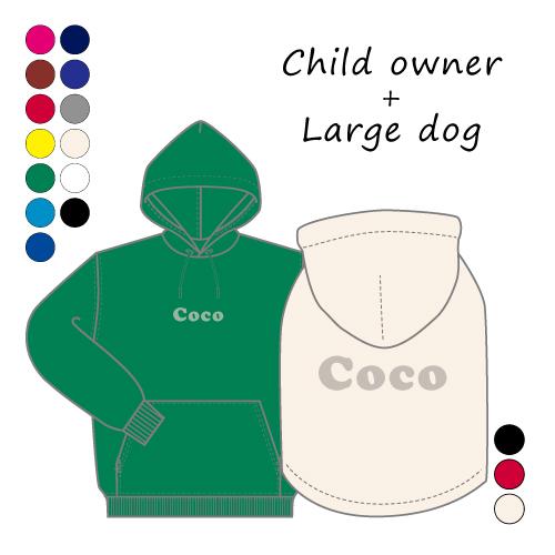 ペアパーカー〈子供+大型犬〉