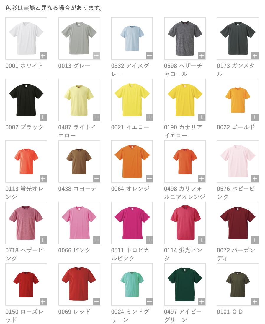 カスタムプリントドライTシャツ(吸湿速乾ポリエステル)