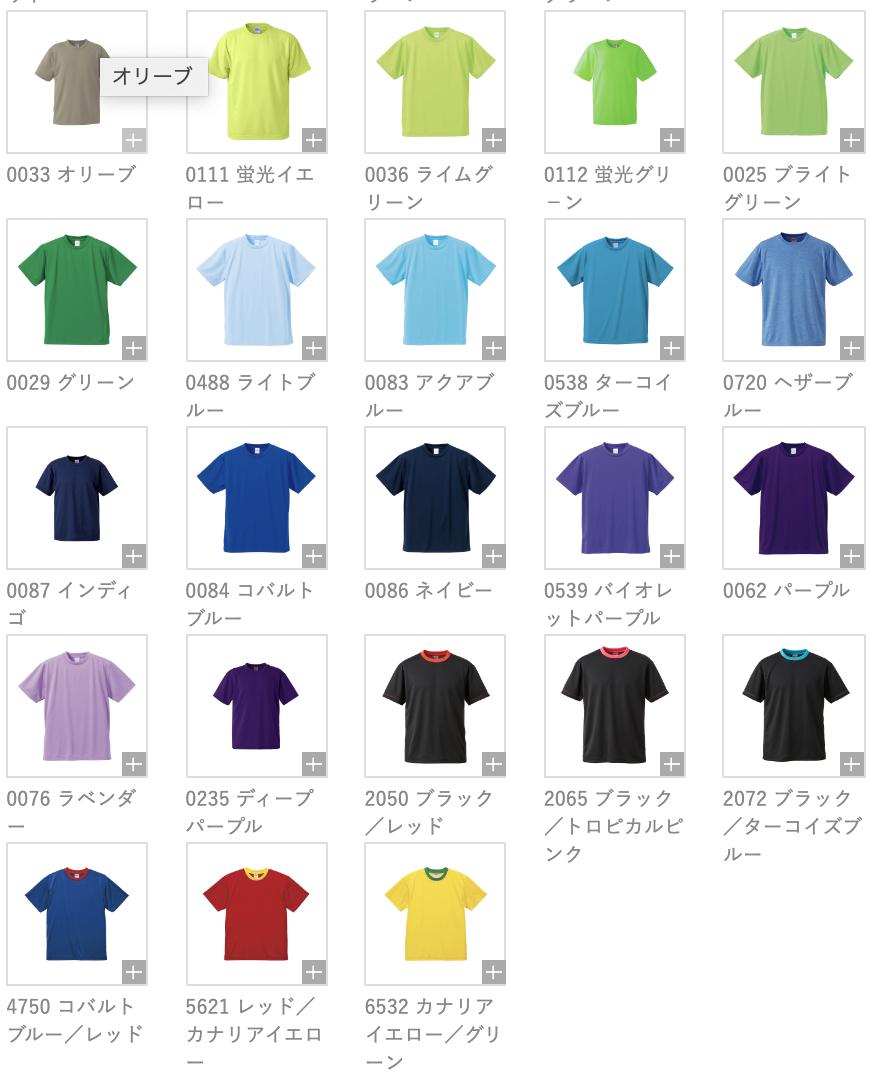 簡単ネームプリント ドライTシャツ(吸湿速乾ポリエステル)