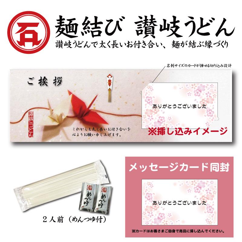 【ありがとうございましたカード】麺結び 讃岐うどん
