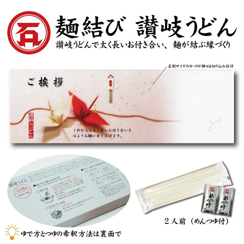 【よろしくお願いしますカード】麺結び 讃岐うどん