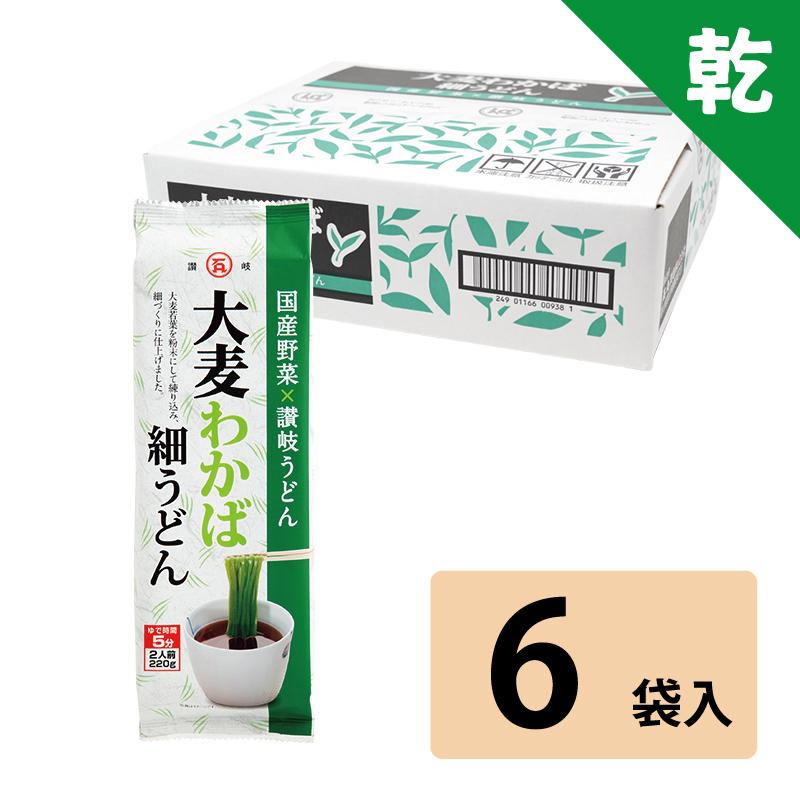 大麦わかば細うどん(6袋)