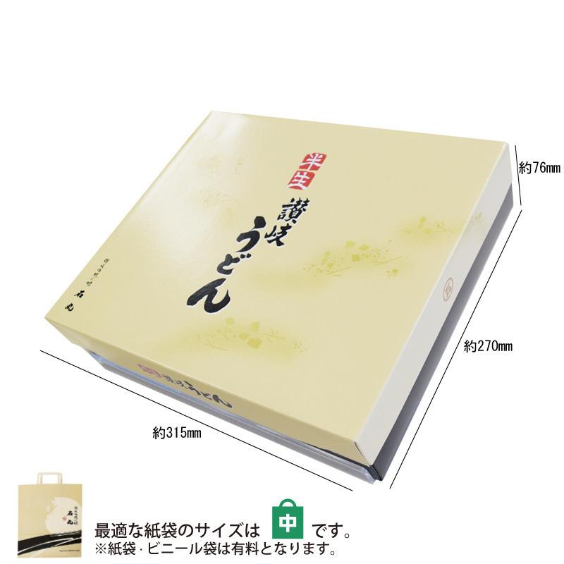 【風呂敷包(紫色)】半生讃岐うどん 包丁切り F-2(HP)【送料込※】