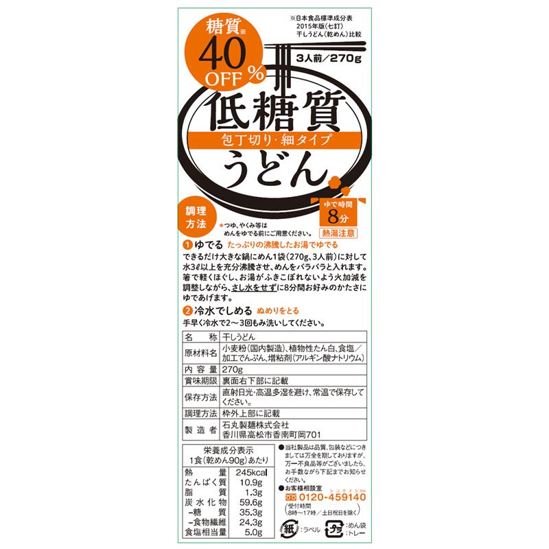 低糖質細うどん(糖質オフつゆ付)【送料込※】