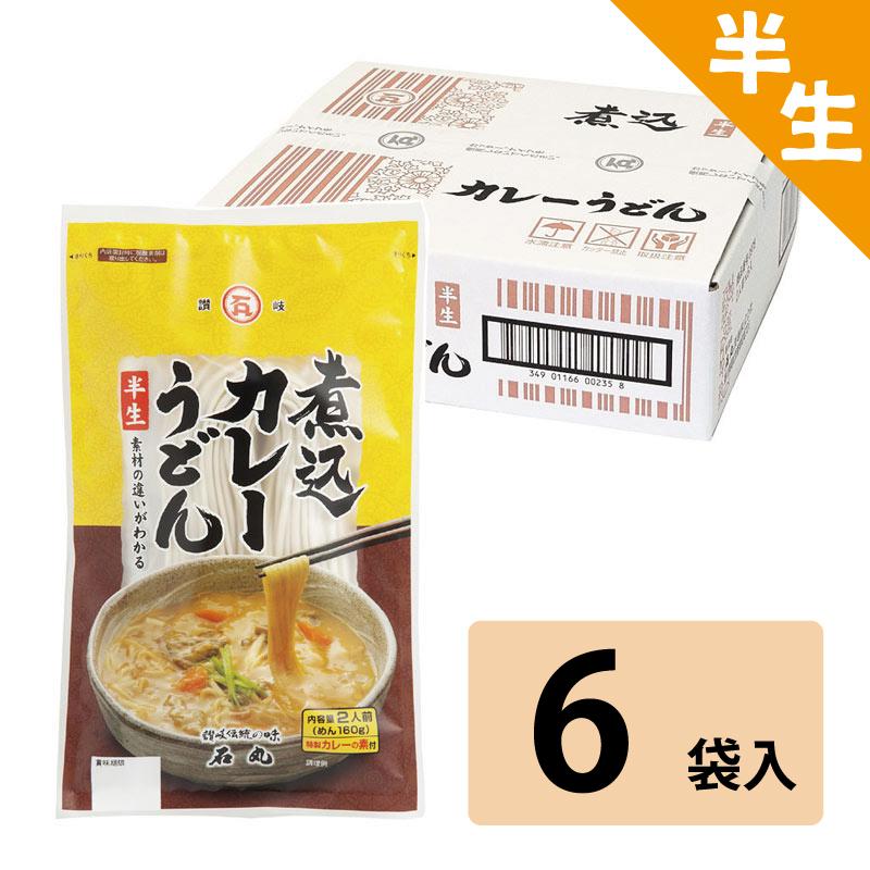 半生煮込カレーうどんKS-7(6袋)