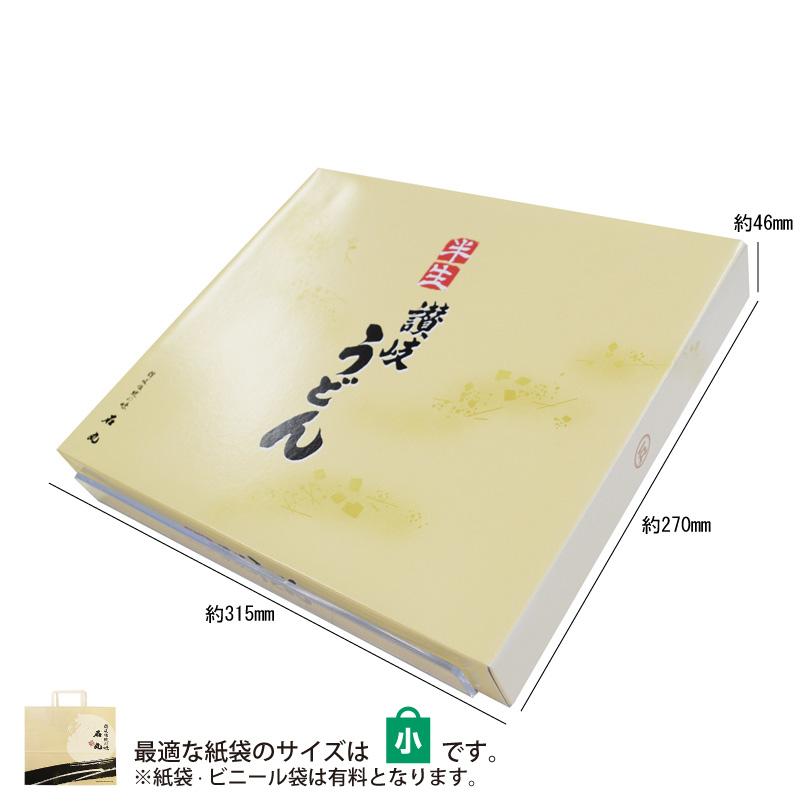 【風呂敷包】半生讃岐うどん 包丁切り F-1(HP)【送料込※】