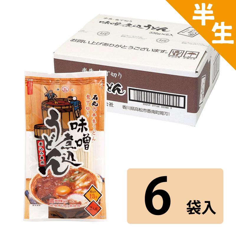 半生味噌煮込うどん(6袋)