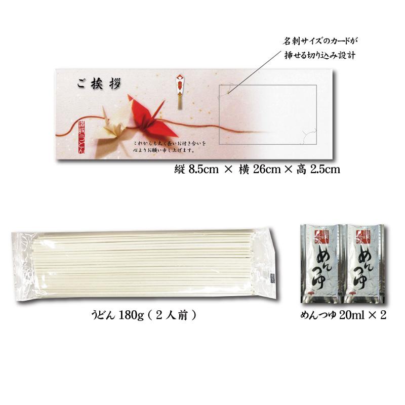 麺結び 讃岐うどん