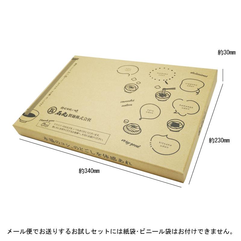 石丸 お試しセットA【自宅専用商品】【送料無料】